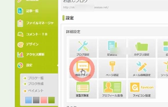 Seesaaブログ(無料シーサーブログ)に独自ドメインを設定する方法11