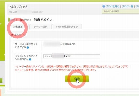 Seesaaブログ(無料シーサーブログ)に独自ドメインを設定する方法12