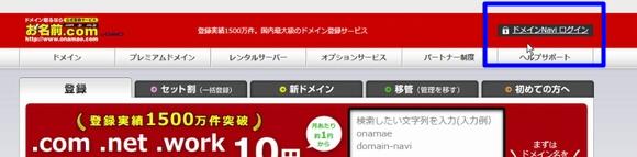 お名前ドットコムでドメインをコアサーバー(CORESERVER.JP)で使うネームサーバー設定1