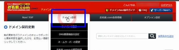 お名前ドットコムでドメインをコアサーバー(CORESERVER.JP)で使うネームサーバー設定3