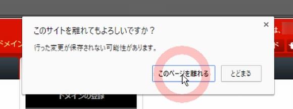 お名前ドットコムでドメインをコアサーバー(CORESERVER.JP)で使うネームサーバー設定4
