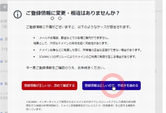 お名前ドットコムでドメインをコアサーバー(CORESERVER.JP)で使うネームサーバー設定6