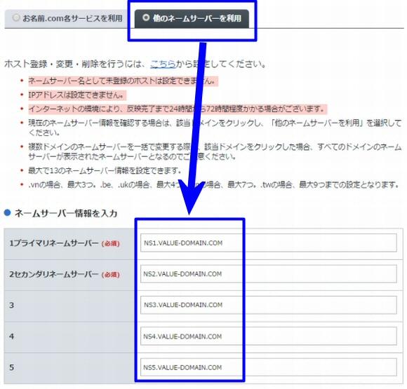 お名前.com取得ドメインをコアサーバーで使う設定DNSネームサーバー等7
