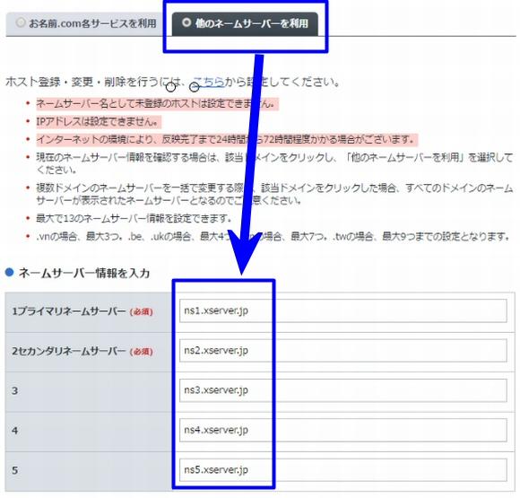 お名前ドットコムでドメインをエックスサーバーで使うネームサーバー設定7