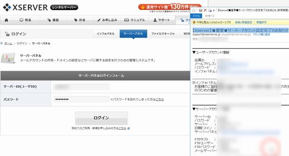 エックスサーバーでの独自ドメイン設定方法とWordPressインストール1