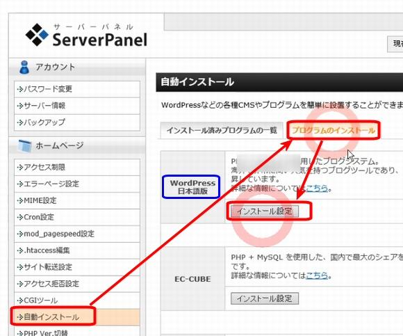 エックスサーバーでの独自ドメイン設定方法とWordPressインストール5