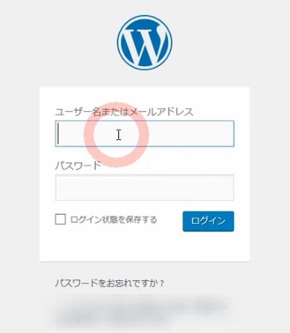 エックスサーバーでの独自ドメイン設定方法とWordPressインストール8