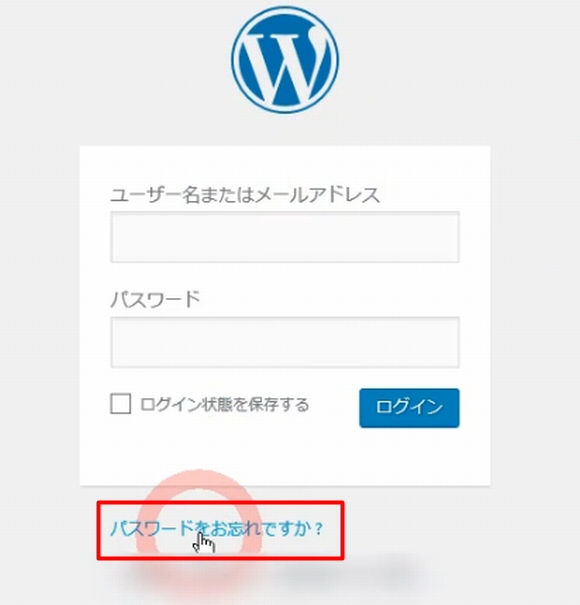 Wordpressのユーザ名またはメールアドレス・パスワードを忘れた場合の対処法1