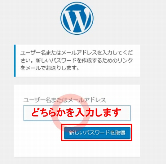 Wordpressのユーザ名またはメールアドレス・パスワードを忘れた場合の対処法2