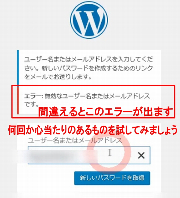 Wordpressのユーザ名またはメールアドレス・パスワードを忘れた場合の対処法3