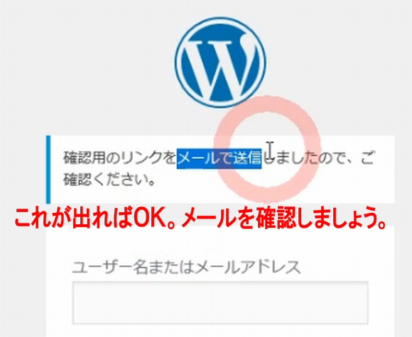 Wordpressのユーザ名またはメールアドレス・パスワードを忘れた場合の対処法4