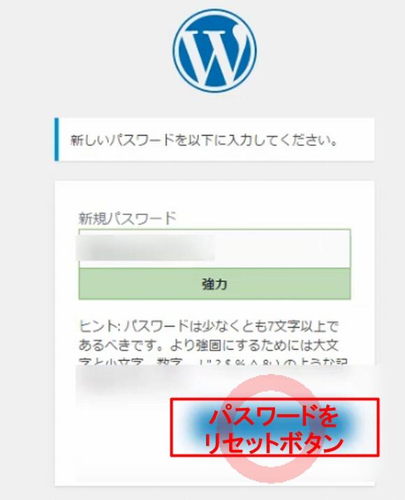 Wordpressのユーザ名またはメールアドレス・パスワードを忘れた場合の対処法6