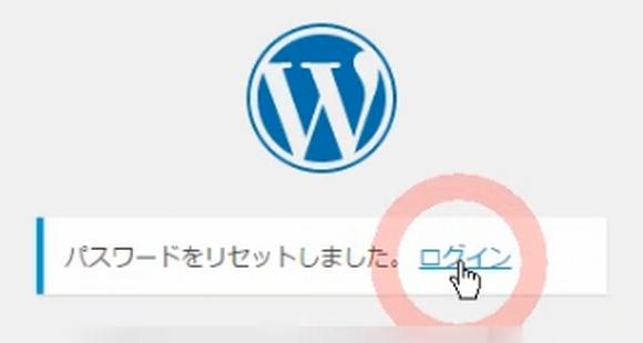Wordpressのユーザ名またはメールアドレス・パスワードを忘れた場合の対処法7