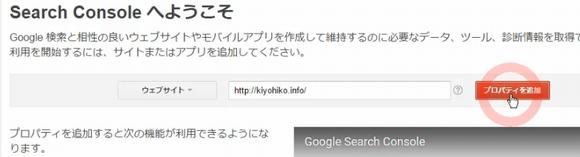 サーチコンソール~WordPressブログサイト登録・使い方・認証方法