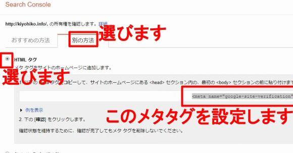 サーチコンソール~WordPressブログサイト登録・使い方・認証方法2