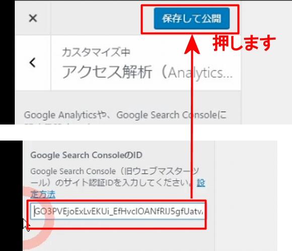 サーチコンソール~WordPressブログサイト登録・使い方・認証方法3