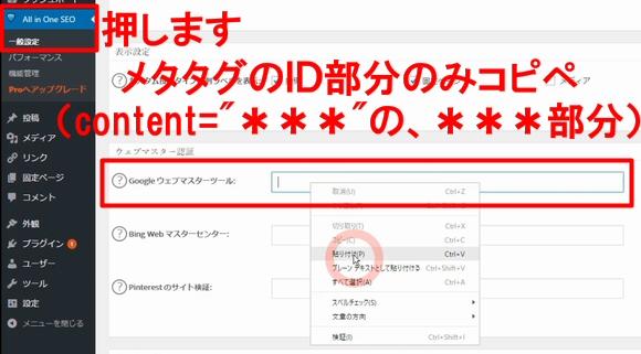 サーチコンソール~WordPressブログサイト登録・使い方・認証方法5