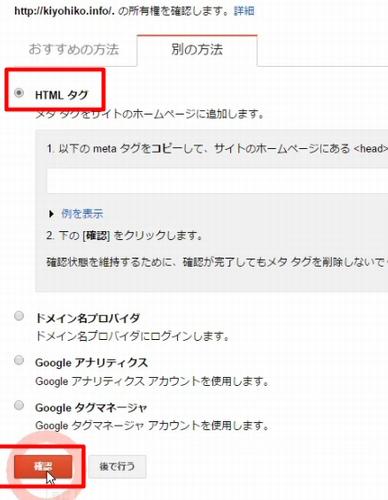 サーチコンソール~WordPressブログサイト登録・使い方・認証方法7