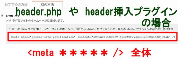 Simplicity2テーマでサーチコンソールにサイト登録・認証する方法2