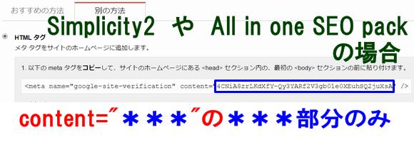 Simplicity2テーマでサーチコンソールにサイト登録・認証する方法3