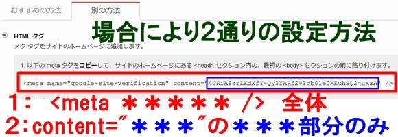 サーチコンソール~WordPressブログサイト登録・使い方・認証方法11