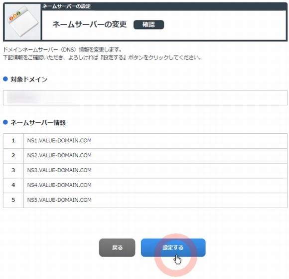 お名前.com取得ドメインをコアサーバーで使う設定DNSネームサーバー等8