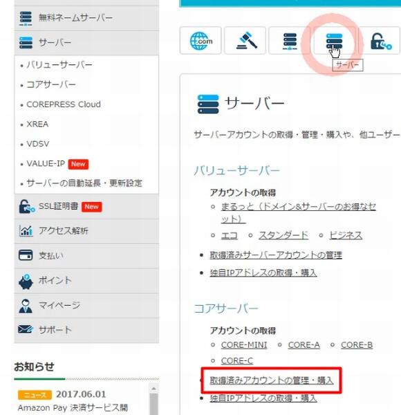 コアサーバーで他社ドメインを使うバリュードメインDNS設定方法1