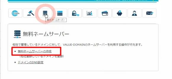 コアサーバーで他社ドメインを使うバリュードメインDNS設定方法3
