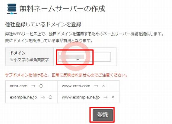 コアサーバーで他社ドメインを使うバリュードメインDNS設定方法4