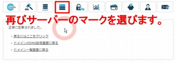 コアサーバーで他社ドメインを使うバリュードメインDNS設定方法4-3