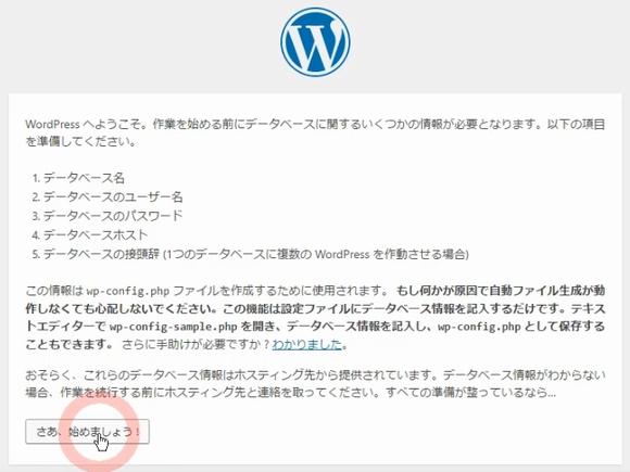 コアサーバーへのデータベースとワードプレスインストール方法2