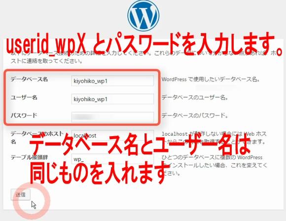 コアサーバーへのデータベースとワードプレスインストール方法3