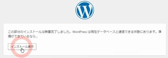 コアサーバーへのデータベースとワードプレスインストール方法6