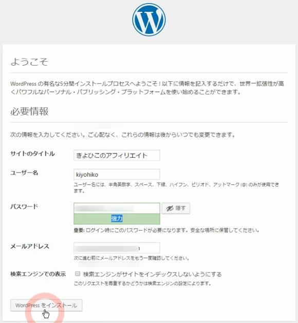 コアサーバーへのデータベースとワードプレスインストール方法5