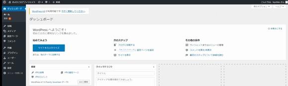 コアサーバーへのデータベースとワードプレスインストール方法8