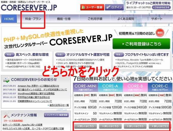コアサーバー(バリュードメイン系)のアカウント登録方法~料金や評判等も解説1