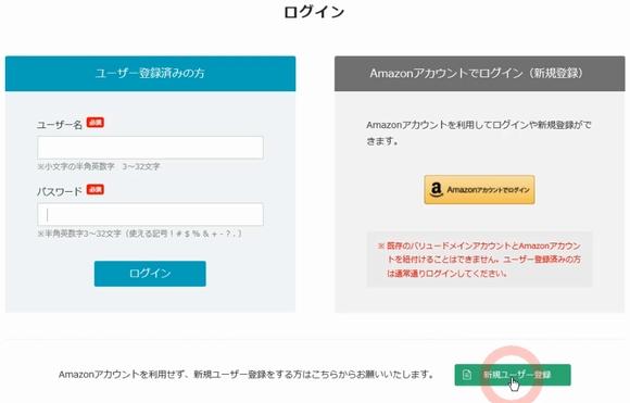 コアサーバー(バリュードメイン系)のアカウント登録方法~料金や評判等も解説3