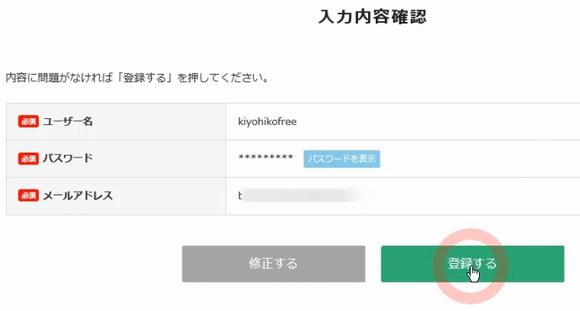 コアサーバー(バリュードメイン系)のアカウント登録方法~料金や評判等も解説5