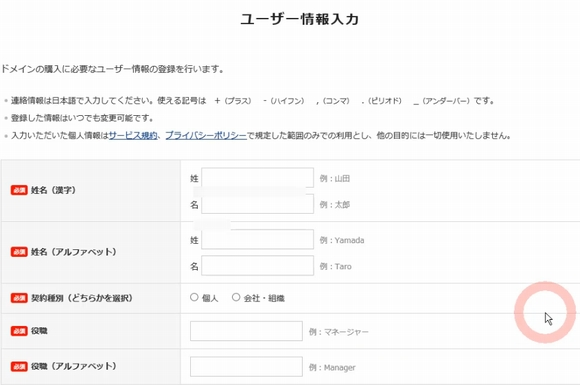 コアサーバー(バリュードメイン系)のアカウント登録方法~料金や評判等も解説7