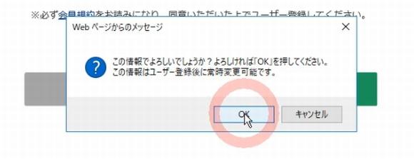 コアサーバー(バリュードメイン系)のアカウント登録方法~料金や評判等も解説9