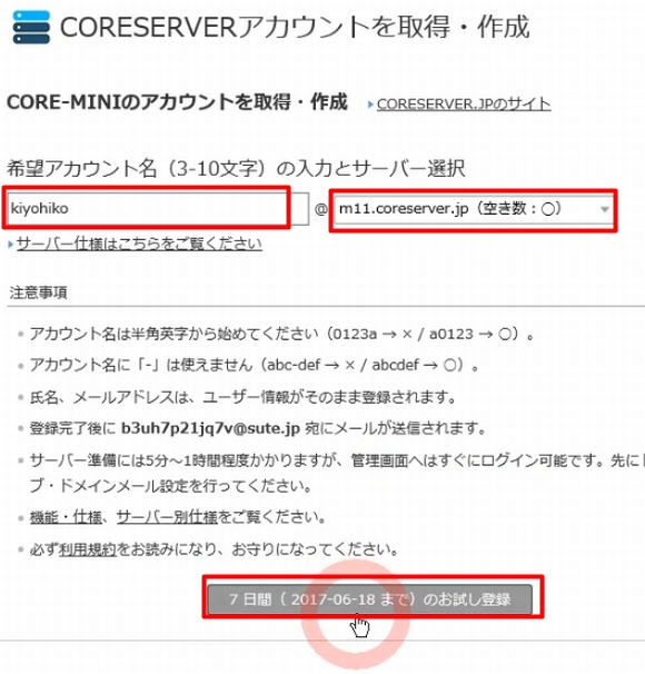 コアサーバー(バリュードメイン系)のアカウント登録方法~料金や評判等も解説13