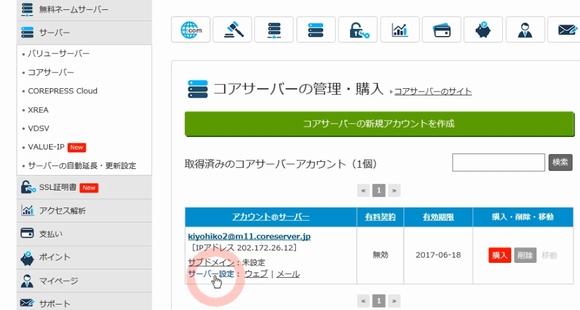 コアサーバー(バリュードメイン系)のアカウント登録方法~料金や評判等も解説17