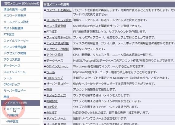 コアサーバー(バリュードメイン系)のアカウント登録方法~料金や評判等も解説18
