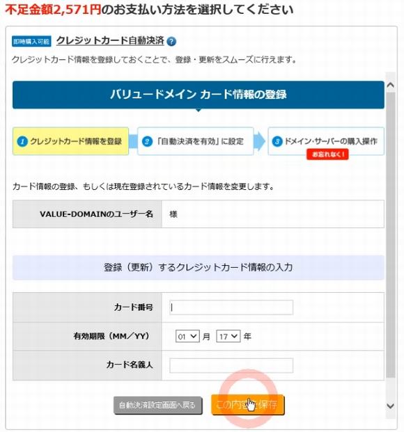 コアサーバーの無料期間後の有料契約・本契約支払い方法手順10