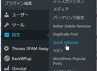WordPressプラグインQuick Adsense(WP QUADS)の使い方と設定方法1