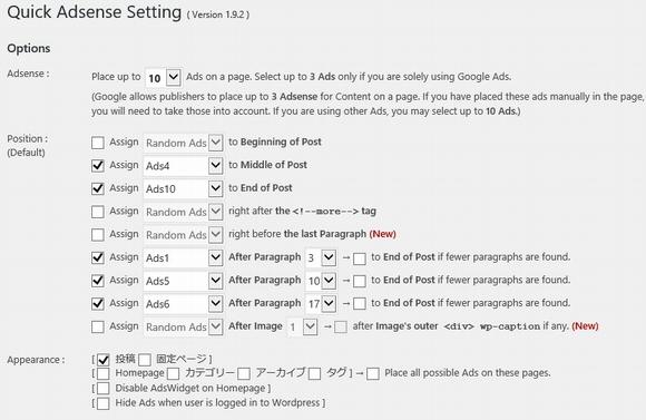 WordPressプラグインQuick Adsense(WP QUADS)の使い方と設定方法2
