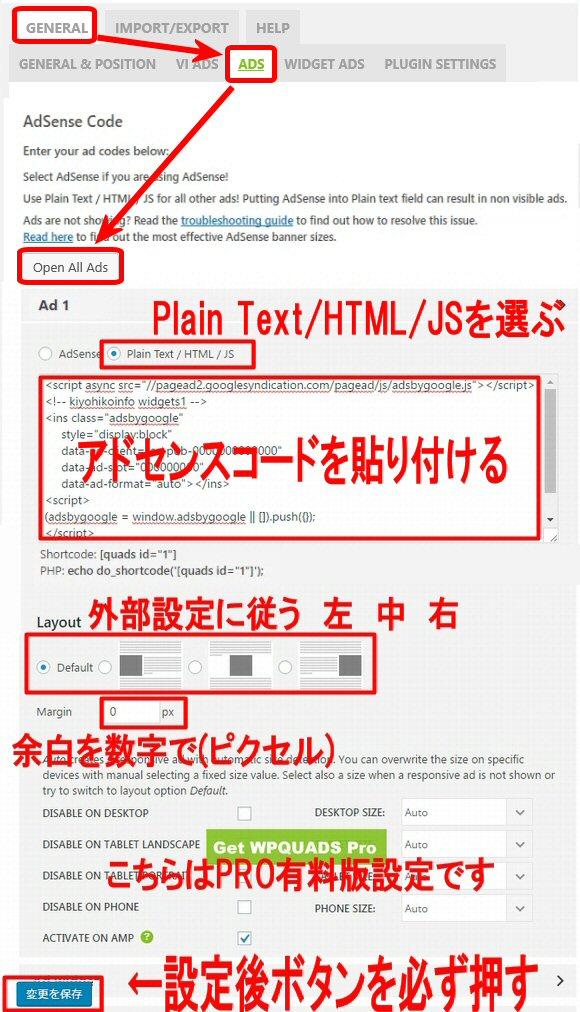 AdSense Plugin WP QUADS(旧Quick Adsense)の使い方と設定方法4