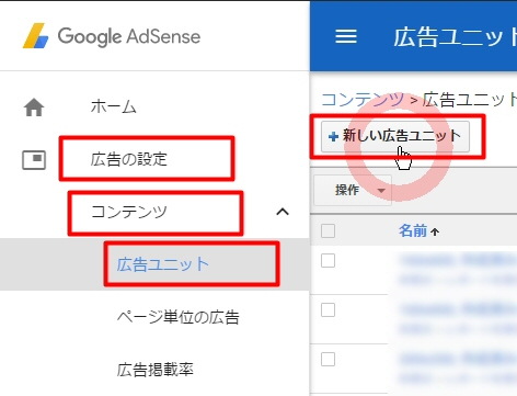 Googleアドセンス広告コード発行とWordPressブログへの貼り方1