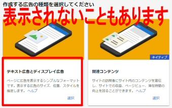 Googleアドセンス広告コード発行とWordPressブログへの貼り方2
