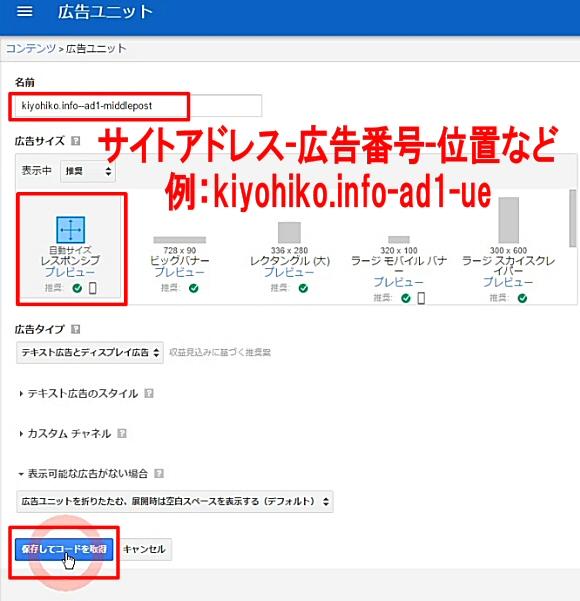 Googleアドセンス広告コード発行とWordPressブログへの貼り方3